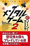 ザ メンタル ゲーム 2 最良の状態ゾーンを意のままに操る
