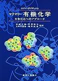 マクマリー有機化学―生体反応へのアプローチ