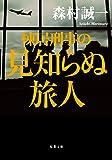 棟居刑事の見知らぬ旅人 (双葉文庫)