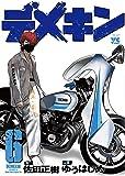 デメキン 6 (ヤングチャンピオンコミックス)