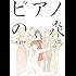 ピアノの森(25) (モーニングコミックス)