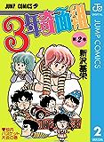 3年奇面組 2 (ジャンプコミックスDIGITAL)