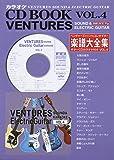 ギターカラオケCD付 ベンチャーズサウンド&エレキギター楽譜大全集(タブ譜付) Vol.4