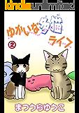 ゆかいな多猫ライフ2 (ペット宣言)