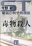 ST 警視庁科学特捜班 毒物殺人<新装版> ST警視庁科学特捜班 (講談社文庫)