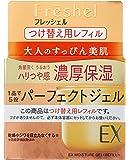 フレッシェル クリーム アクアモイスチャージェル(EX 濃厚保湿)N 80g