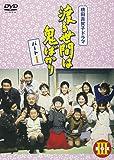 渡る世間は鬼ばかりパート1 DVD BOX 3