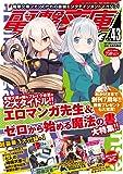 電撃文庫 MAGAZINE (マガジン) 2015年 05月号