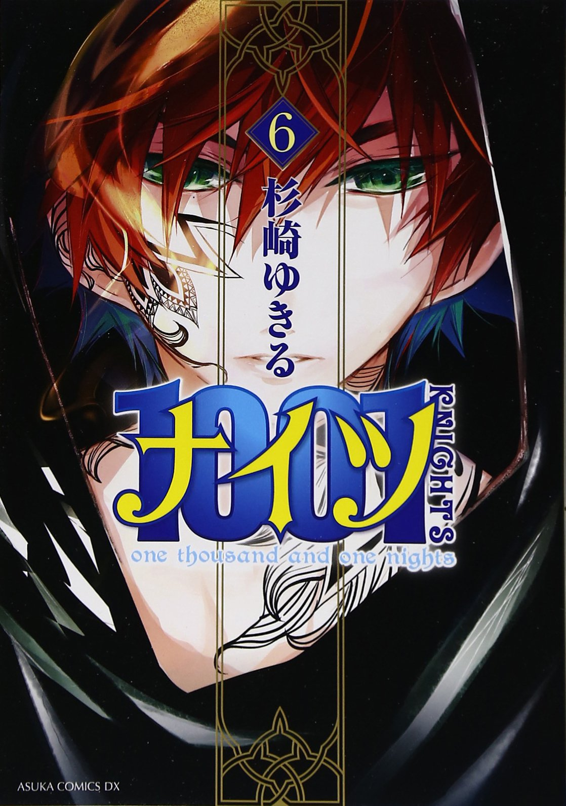 Download Naitsu : 6 PDF