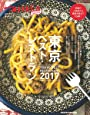 Hanako SPECIAL 東京ベスト・レストラン2017 (マガジンハウスムック Hanako Special)