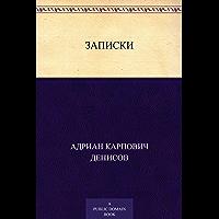 Записки (Russian Edition)