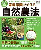 家庭菜園でできる自然農法 (学研ムック 学研趣味の菜園)