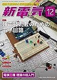 新電気 2019年 12 月号 [雑誌]