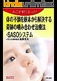 あごが軽くなった! 体の不調を根本から解決する奇跡の噛み合わせ治療法・SASOシステム