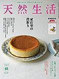 天然生活 2019 年 10月号  [雑誌] (デジタル雑誌)