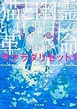 猫と幽霊と日曜日の革命 サクラダリセット1 (角川文庫)