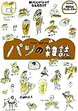 パンの雑誌 (GW MOOK 207)