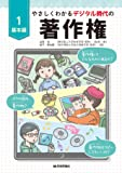 やさしくわかるデジタル時代の著作権【1基本編】