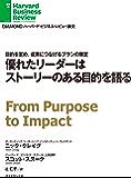 優れたリーダーはストーリーのある目的を語る DIAMOND ハーバード・ビジネス・レビュー論文