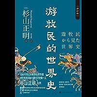 游牧民的世界史:修订版(描写游牧民与农耕民数千年共存、交往、冲突、融合的大成之作)