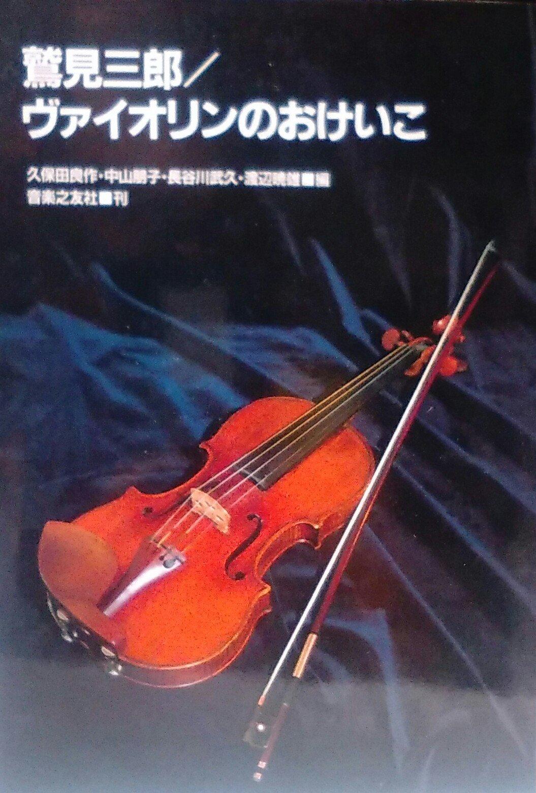 鷲見三郎/ヴァイオリンのおけい...