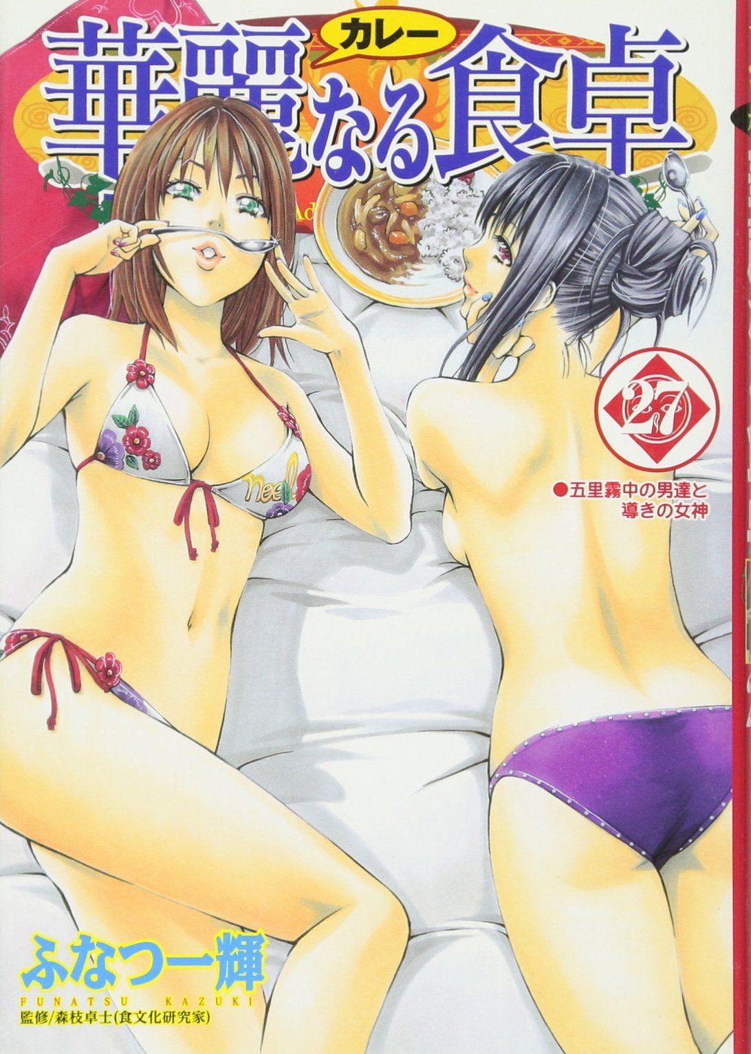 Table 27 Magnificent (Young Jump Comics) (2008) ISBN: 4088773764 [Japanese Import] ebook