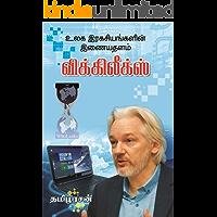 விக்கிலீக்ஸ் - ஜுலியன் அசான்ஞ்: Wikileaks - Julian Assange (Tamil Edition)