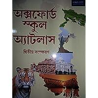 OXFORD SCHOOL ATLAS BENGALI LATEST EDITION 2ND