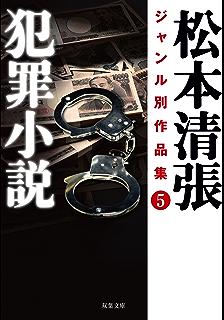 Amazon.co.jp: 駅路 (新潮文庫―...