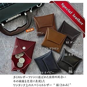 PASULO(パズロ) 本革 コインケース 19色 PA-C001 日本製 小銭入れ