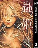 蟲姫 3 (ヤングジャンプコミックスDIGITAL)