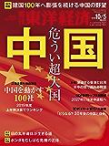週刊東洋経済 2019年10/5号 [雑誌]