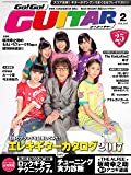 Go ! Go ! GUITAR (ギター) 2017年2月号