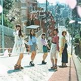 桜色ダイアリー(初回生産限定盤)(DVD付)