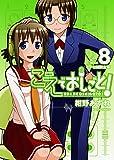 こえでおしごと! 8巻 【初回限定版】 (ガムコミックスプラス)