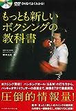 DVDでよくわかる! もっとも新しいボクシングの教科書