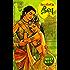 மோகினித் தீவு ( Mohini Theevu ) (Tamil Edition)