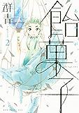 飴菓子(2) (ITANコミックス)