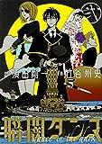暗闇ダンス 弐 (ビームコミックス)