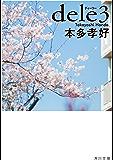 dele3 (角川文庫)