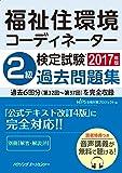 福祉住環境コーディネーター検定試験 2級過去問題集2017年版 ( )