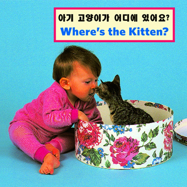 Where's the Kitten? (Korean/English) (Korean and English Edition)
