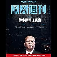 赖小民香江旧事 香港凤凰周刊2019年第1期