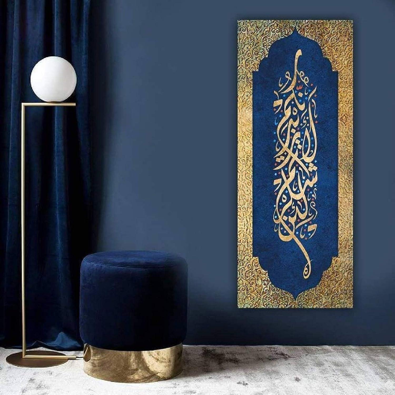 Amazon Com Surah Ibrahim Large Islamic Wall Art Islamic Canvas Arabic Calligraphy Muslim Home Decoration Surah Ibrahim With Size Options Posters Prints