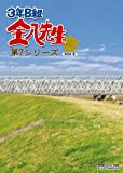 3年B組金八先生 DVD-BOX 第7シリーズ② [DVD]
