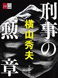 刑事の勲章 D県警シリーズ (文春e-Books)