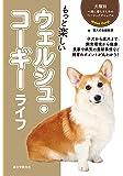 もっと楽しい ウェルシュ・コーギーライフ (犬種別一緒に暮らすためのベーシックマニュアル)