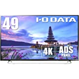 I-O DATA 4K モニター ディスプレイ 49型 EX-LD4K491DB (4K/60Hz/DisplayPort搭載/リモコン付/3年保証/土日もサポート)