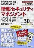 (全文PDF・単語帳アプリ付)徹底攻略 情報セキュリティマネジメント教科書 平成30年度