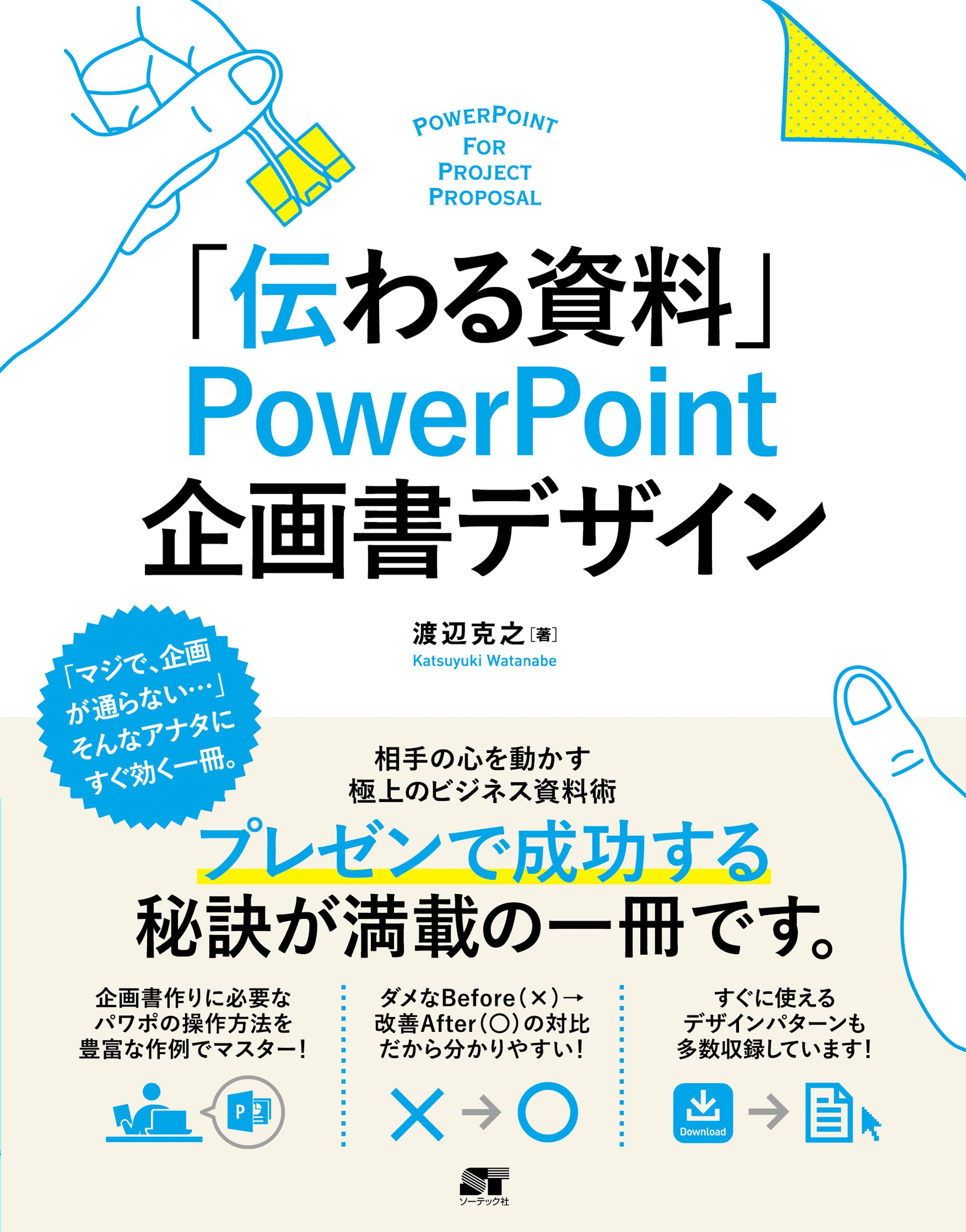 伝わる資料 powerpoint 企画書デザイン 渡辺 克之 本 通販 amazon